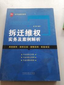 京平说拆迁系列:拆迁维权实务及案例解析  一版一印