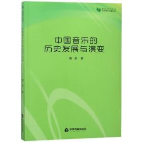 正版高校学术文库艺术研究论著丛刊—中国音乐的历史发展与演变
