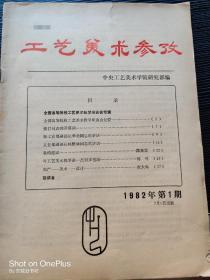 创刊号:工艺美术参考·1982
