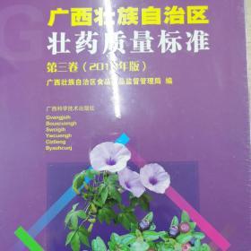 广西壮族自治区壮药质量标准第三卷