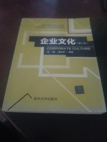 21世纪清华人力资源管理系列教材:企业文化(第二版)