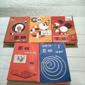 围棋 1988、1989、1990、1991、1992年全年12期,共60本合售 品看图