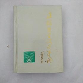 庄稼医生技术手册