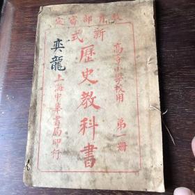 新式高等小学历史教科书第一册