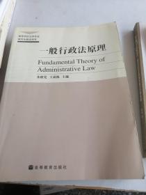 一般行政法原理
