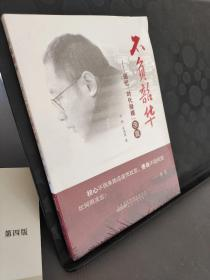 """不负韶华——追忆""""时代楷模""""李夏"""