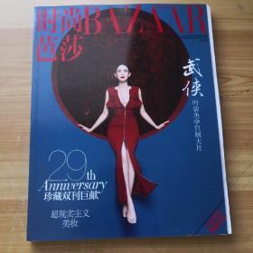 时尚芭莎 2015年 10 月 29周年珍藏双刊