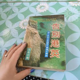 告别港英:两个世纪之交的两个香港之命运 上册
