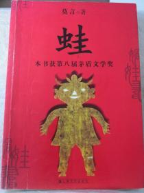 蛙 莫言 诺贝尔文学获奖作品
