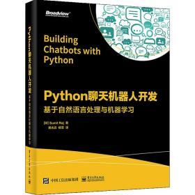 Python聊天机器人开发:基于自然语言处理与机器学习
