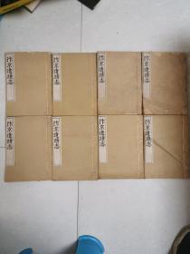 汴京遗迹志(全二十四卷)(北京市中国书店1959年影印)线装本  (八本合售)