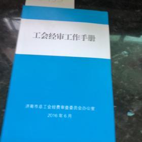 工会经审工作手册。