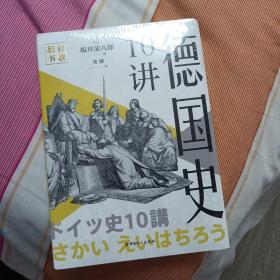 岩波新书:德国史10讲(精装) 全新未拆封