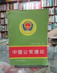 中国公安通论  一版一印(扉页有张世勤签名)