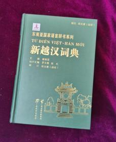 全新正版 东南亚国家语言辞书系列:新越汉词典