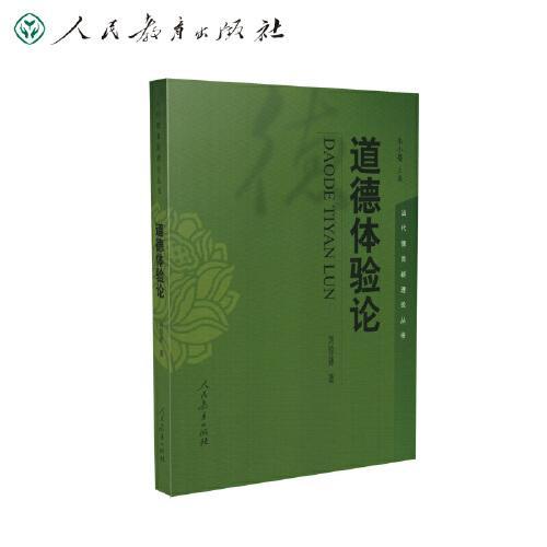 当代德育新理论丛书 道德体验论