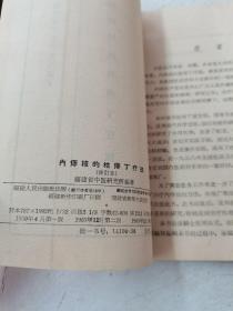 内痔核的枯痔丁疗法  (修订本)