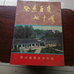 加载中 沧桑巨变七十年--四川省蓬安中学校