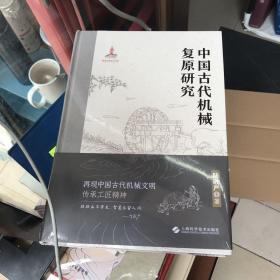 中国古代机械复原研究