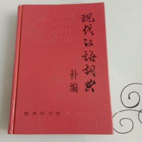 现代汉语词典:补编