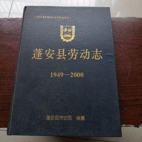《蓬安县劳动志》1949~2000