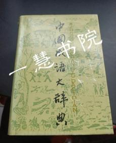 中国成语大辞典(精装)