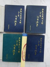 少林寺武术百科全书(全四册)
