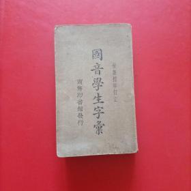 【依新标准订正】国音学生字典 中华民国八年九月初版  中华民国三十六年十月二七三版