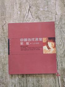 中国当代名家 崔虹.与天对韵(扉页有作者签名)