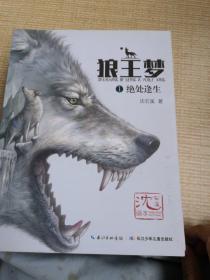 沈石溪画本:狼王梦  全四册