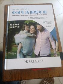 中国生活用纸年鉴.2020~2021