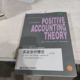 实证会计理论