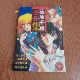 筱原千绘 杰作集 全一册 32k 老卡通漫画