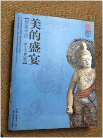 美的盛宴(阅读中国·艺术史卷)