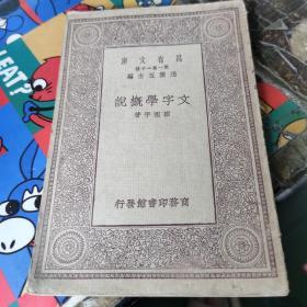 文字学概说 民国十八年初版