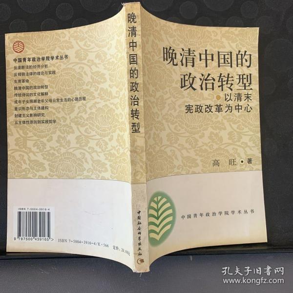 晚清中国的政治转型:以清末宪政改革为中心