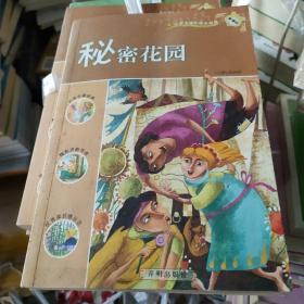 秘密花园:新课标小学课外快乐阅读