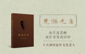 【真皮特装】《梵澄先生》草鹭定制版,小羊皮装帧,陆灏/扬之水双签名、钤印