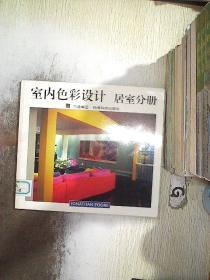 室内色彩设计.居室分册.