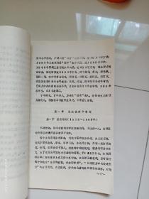 浙江省湖州师范学校附属实验小学校史(油印本)