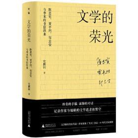 文学的荣光:陈忠实、贾平凹、邹志安与李禾的书信往来