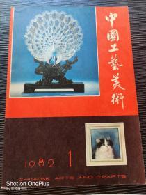 创刊号:中国工艺美术