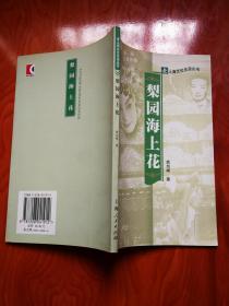 梨园海上花 老上海文化生活丛书 一版一印