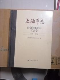 上海市志·群众团体分志·工会卷(1978-2010)(全新)