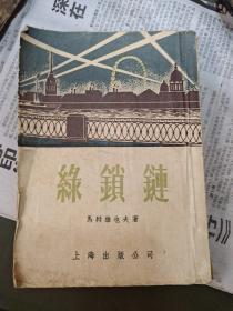 绿锁链 1955初版