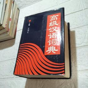 高级汉语词典(品看图)