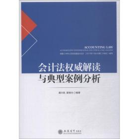 正版会计法权威解读与典型案例分析