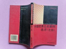 中国优秀公关案例选评  (之四)