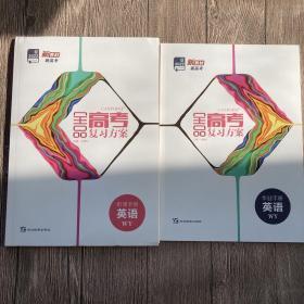 2022全品高考复习方案英语WY听课手册作业手册
