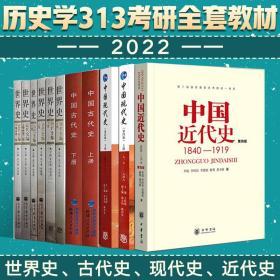 2021年313历史学基础综合考研教材历史学考研11本全套书世界史